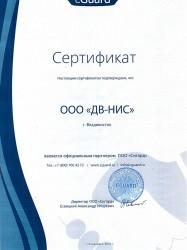 """Сертификат о партнерстве с ООО """"Сигард"""""""