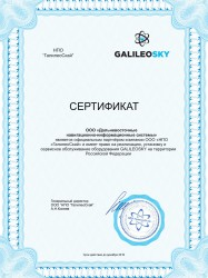 """Сертификат о партнерстве с ООО """"НПО """"ГалилеоСкай"""""""""""