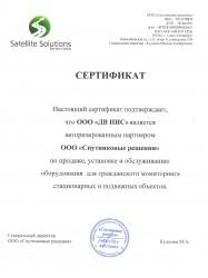 """Сертификат о партнерстве с ООО """"Спутниковые решения"""""""