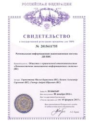 Свидетельство о регистрации РИНС