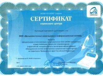 "Сертификат о представительстве ООО ""М2М телематика"""