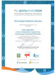 """Диплом за участие и поддержку """"Дальинфоком-2014"""""""