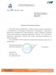 """Предоставление эксклюзивных прав от """"М2М Телематика"""""""
