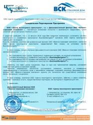 """Генеральная Партнерская Программа с ОАО """"Военно-страховая компания"""""""
