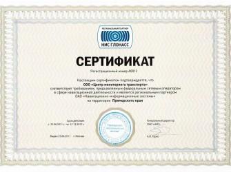 Сертификат о соответствии федеральным требованиям