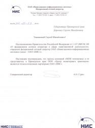 """Подтверждение партнерства """"М2М Телематика"""" и """"Центр мониторинга транспорта"""" с ОАО """"НИС"""""""