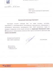 """Подтверждение права поставки, настройки и обслуживания оборудования """"М2М Телематика"""""""