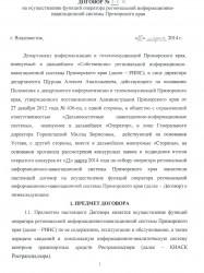 Договор на осуществление функций оператора РИНС ПК