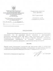 Уведомлении о внесении ДВ НИС в перечень мастерских по установке и обслуживанию тахографов