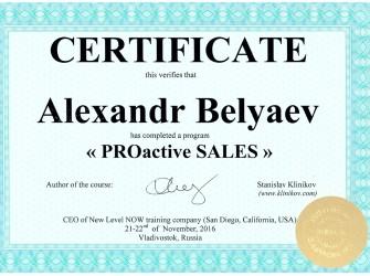 """Сертификат за прохождение обучения по программе """"PROactive Sales"""""""