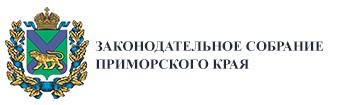 Благодарность от Законодательного Собрания Приморского края