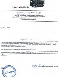 """Благодарность от компании ООО """"Автобан"""""""