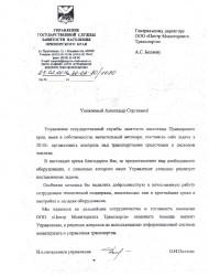 Благодарность от управления государственной службы занятости населения Приморского края