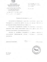 Благодарность от департамента образования и науки Приморского края
