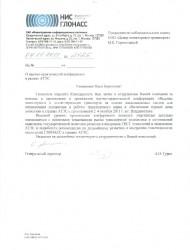 Благодарность от федерального оператора НИС ГЛОНАСС