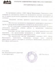 """Благодарность от автотранспортного хозяйства """"Спасскцемент"""""""