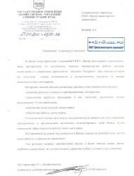 """Благодарность от """"Хозяйственного управления администрации края"""""""